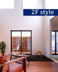 be-plusのパッシブデザイン。2階タイプ。シンプルな外観と吹き抜けのリビング。自然の光と、風を利用したエコな家。