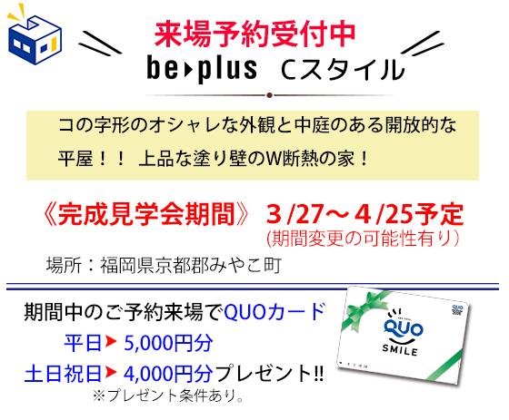 2021年3月27日から4月25日、福岡県京都郡みやこ町にて、be-plusのCスタイルの家を見学できます!完成見学会(オープンハウス)ご予約ください!