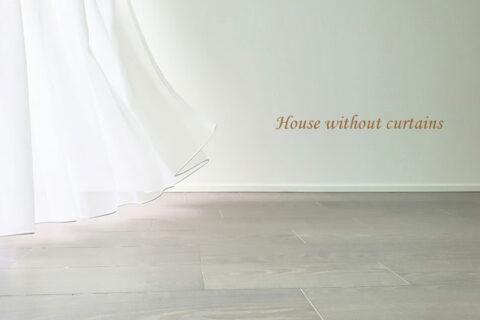 カーテンが揺れている。ヤスナグデザインホームの家はカーテンが要らない家。パッシブデザインで南の窓でもカーテンが要らない。