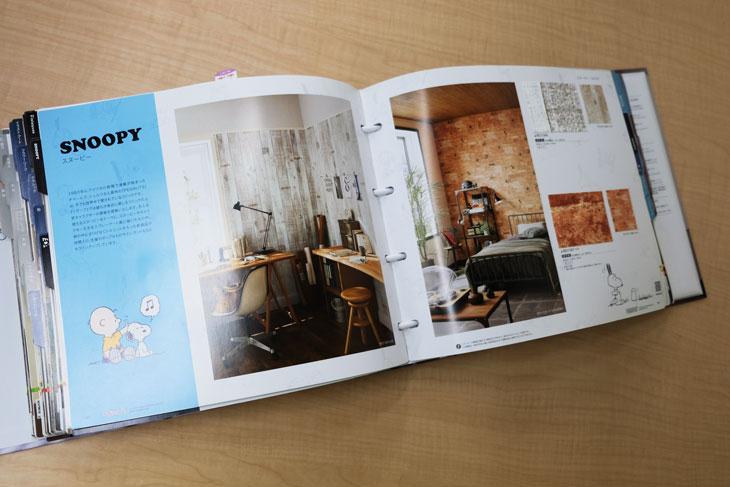 サンゲツの壁紙ブルー表紙のReSERVEカタログのスヌーピーの壁紙のページ。