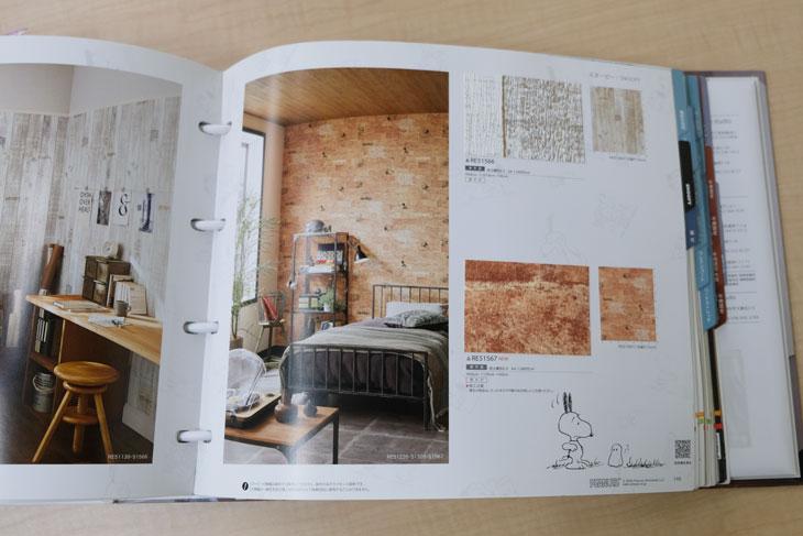 サンゲツの壁紙ブルー表紙のReSERVEカタログのスヌーピー柄の木目調壁紙。